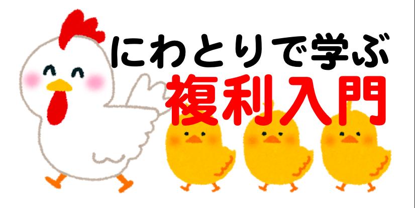 にわとりと卵と複利
