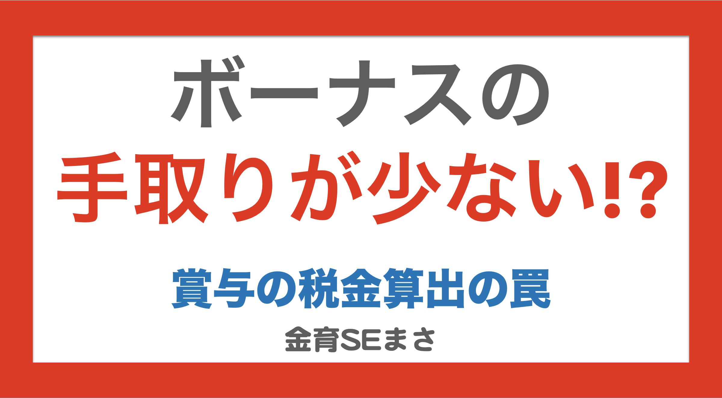 手取り 計算 賞与 賞与(ボーナス)の社会保険料を自動計算する「無料エクセルファイル」の紹介